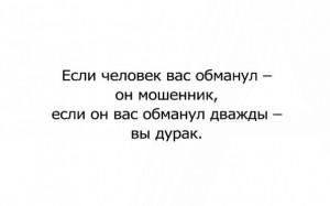 Не будь дураком