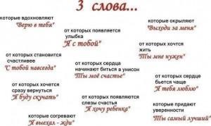 3 слова…