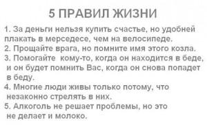 5 правил жизни
