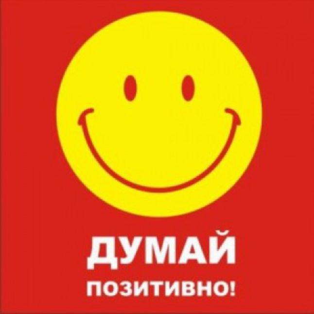 Позитивное