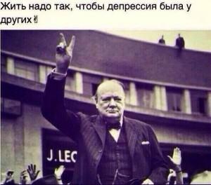 Уинстон Черчилль. Цитата.