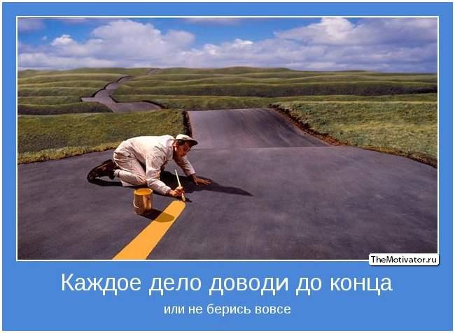 kazhdoe-delo-dovodi-do-konca_1