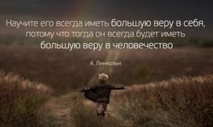 Авраам Линкольн. Цитата