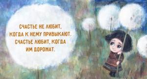 Счастьем надо дорожить