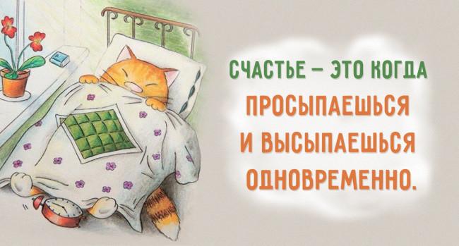 otkrytka-pro-schaste-11