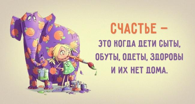 otkrytka-pro-schaste-14